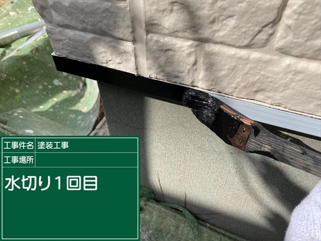 s水切り1回め_M00021 (1)