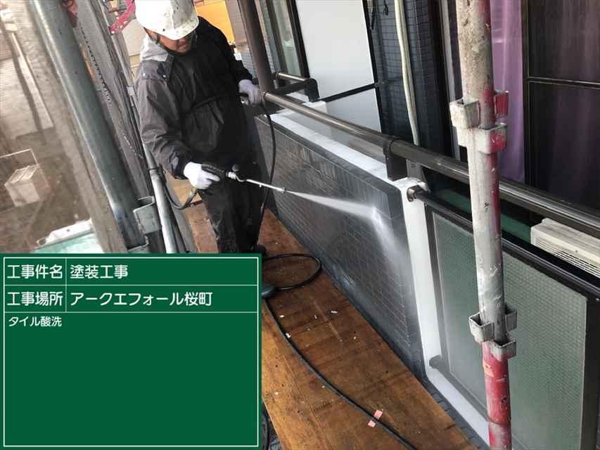 外壁ータイル酸洗浄 (2)_M00018
