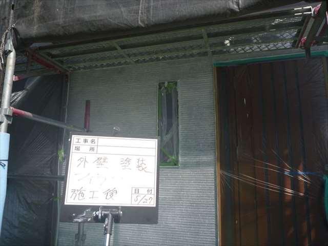 外壁1下塗り_M00003 (8)