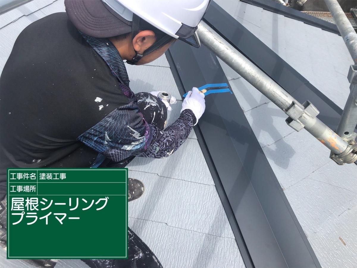 屋根シーリングプライマー300013