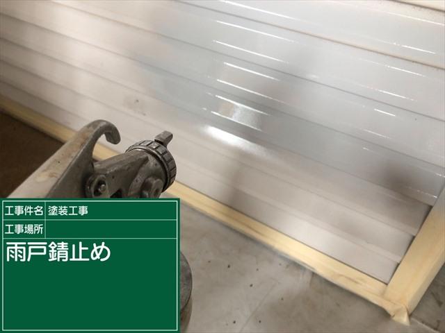 雨戸錆止め1105_a0001(1)003
