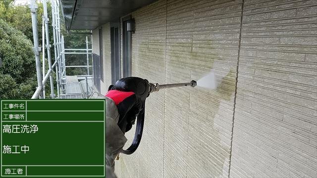 047_外壁を高圧洗浄中