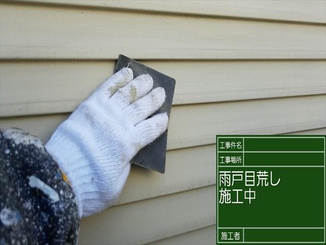 雨戸ケレン_0325_M00027 (2)