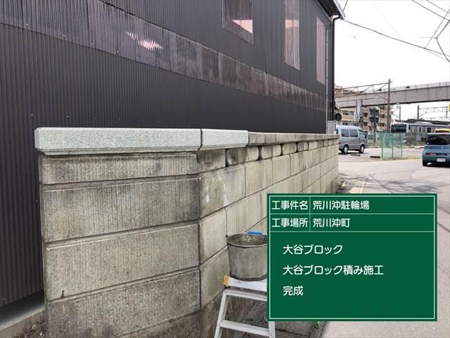 ブロック塀補修_0407_M00022 (3)