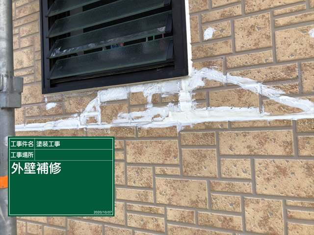 外壁補修1007_a0001(2)003