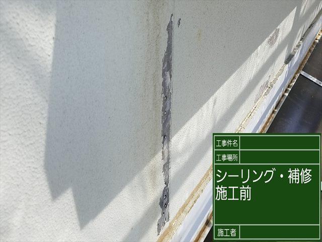 補修シーリング①_0404_M00028 (1)