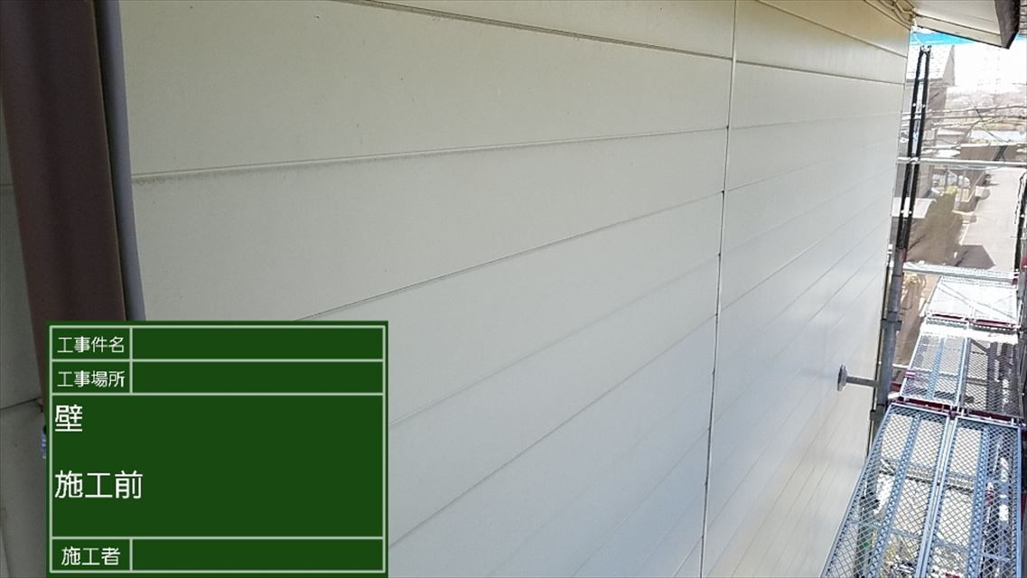 外壁施工前M00002
