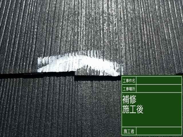 スレート割れ屋根補修_0820_M00033 (2)