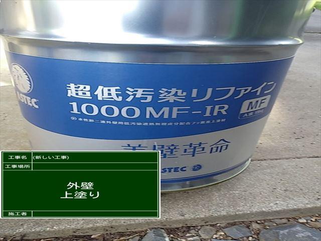 材料0910_a0001(3)013