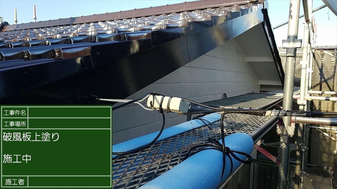 破風上塗りM00002 (2)