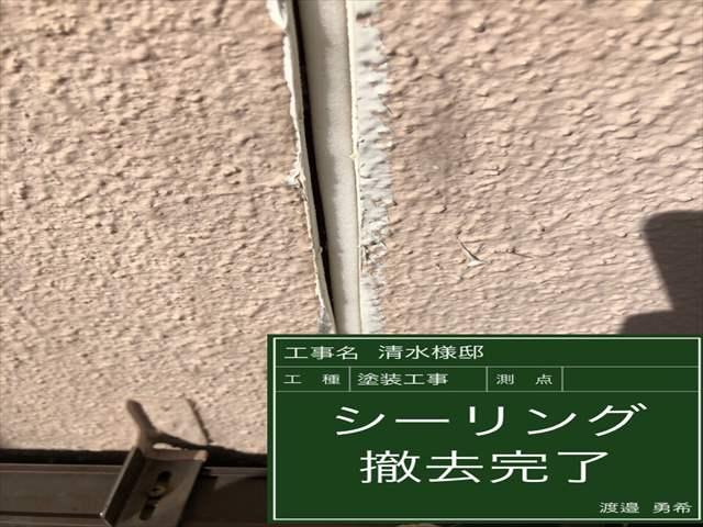 シーリング撤去_0317_M00023 (1)