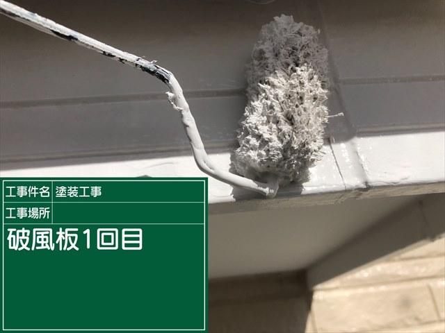 破風板塗装1回目1104_a0001(1)009