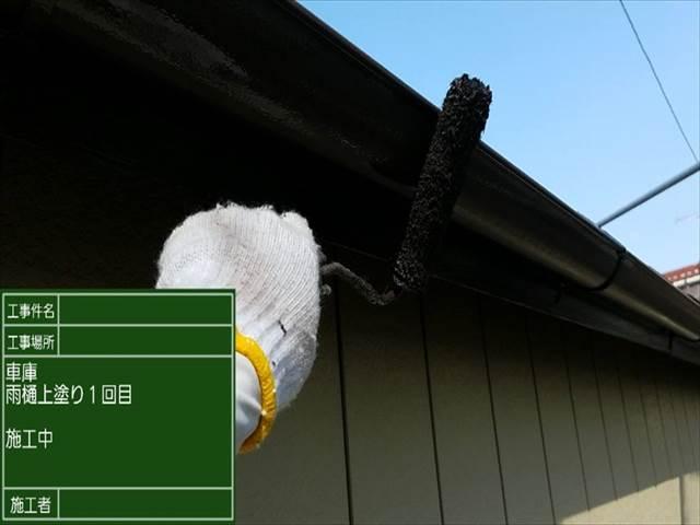 車庫_雨樋_1上塗り1 (1)_M00010