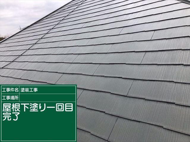 屋根下塗り1回目完了300008