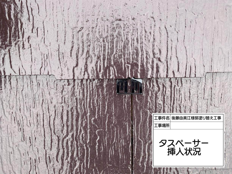 タスペーサー挿入20190604