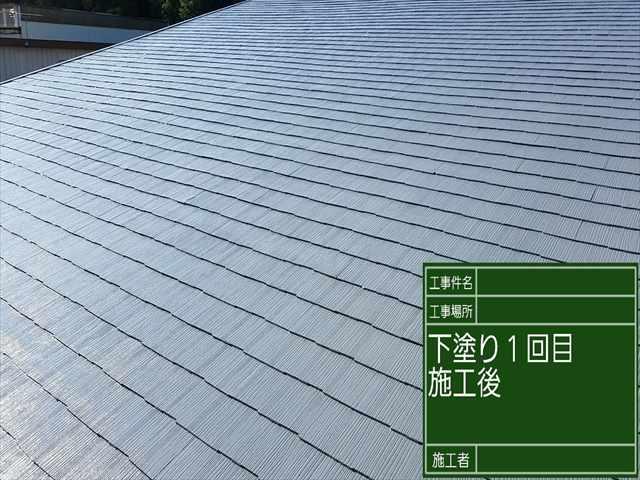 屋根塗装下塗り1回め_0822_M00033 (2)