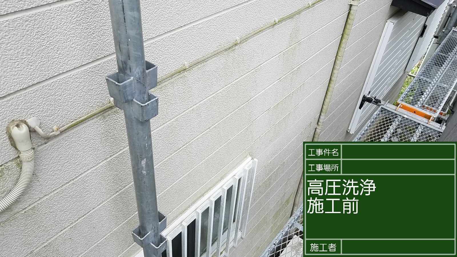 高圧洗浄前外壁300012