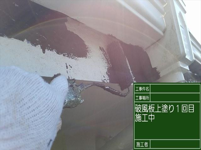 破風板1回め_0424_M00028 (1)