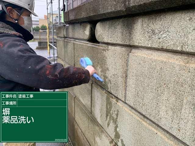 塀薬品洗浄_0328_M00022 (2)