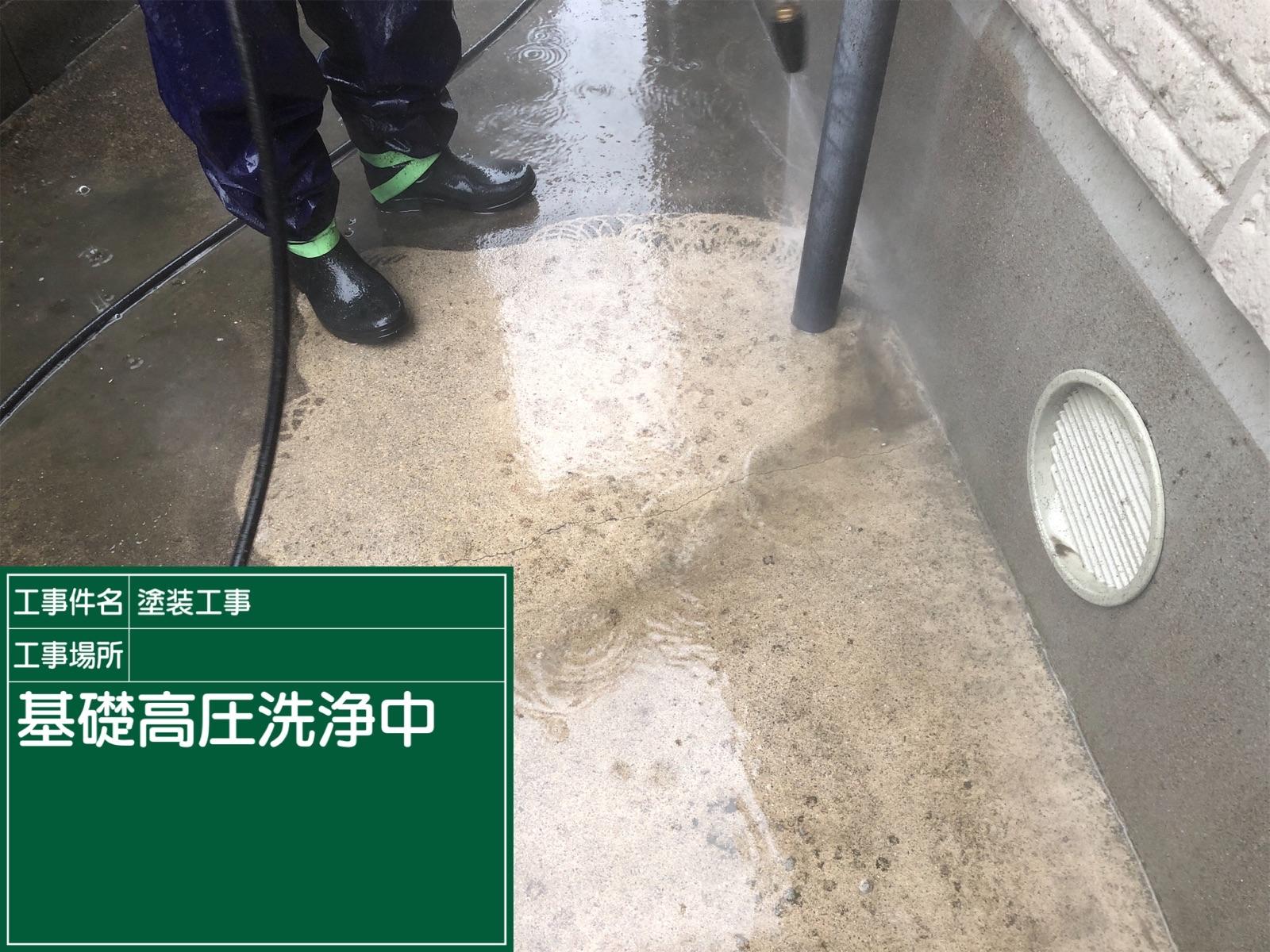 高圧洗浄中基礎300009