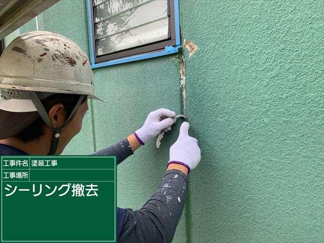 シーリング撤去_0601_M00030 (1)