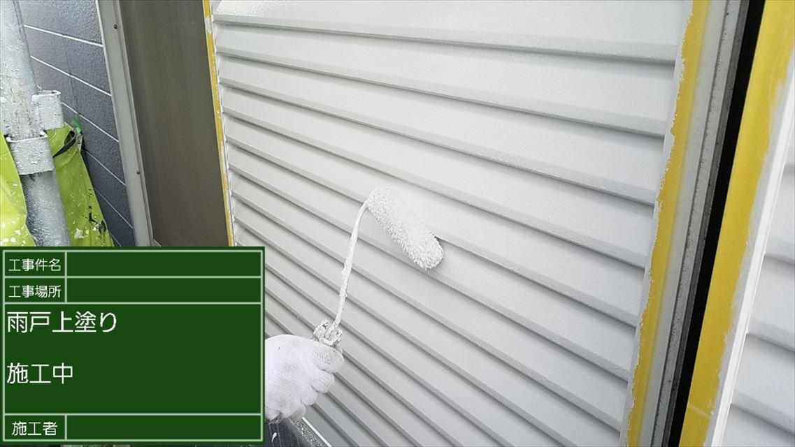 雨戸上塗り20190531