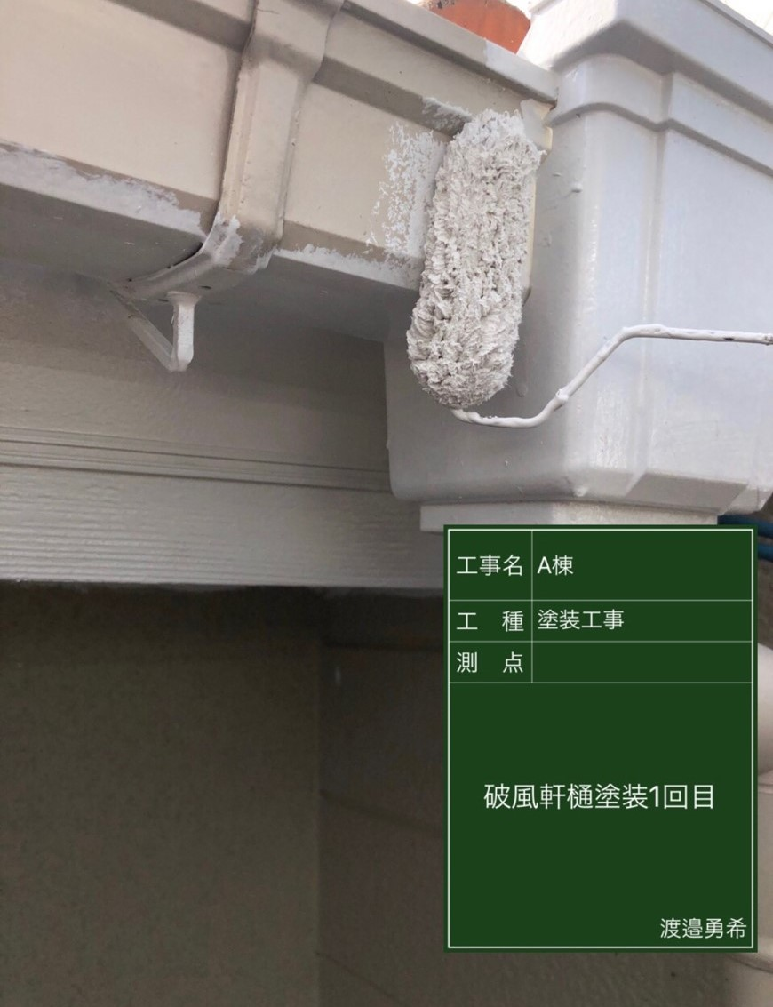 破風樋1回め_M00015