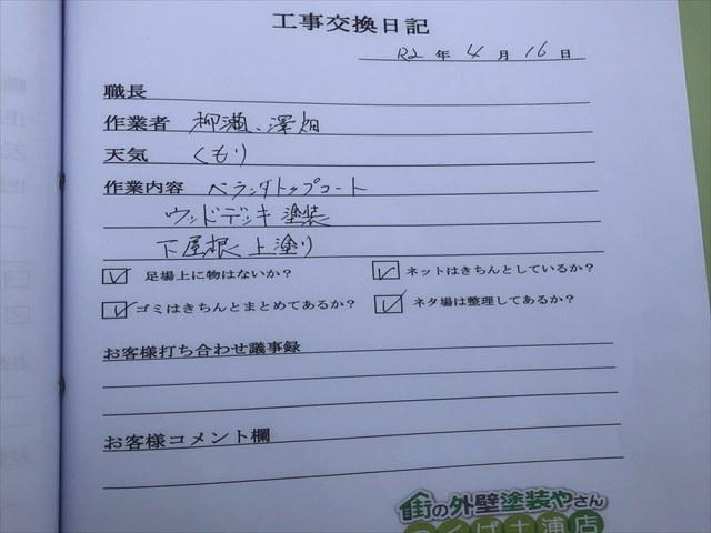日誌_0416_M00026 (1)