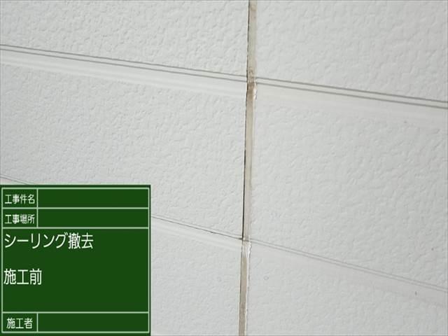 04シーリング_01撤去 (1)_M00007