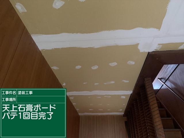 天井石膏ボード_0715_M00032 (4)