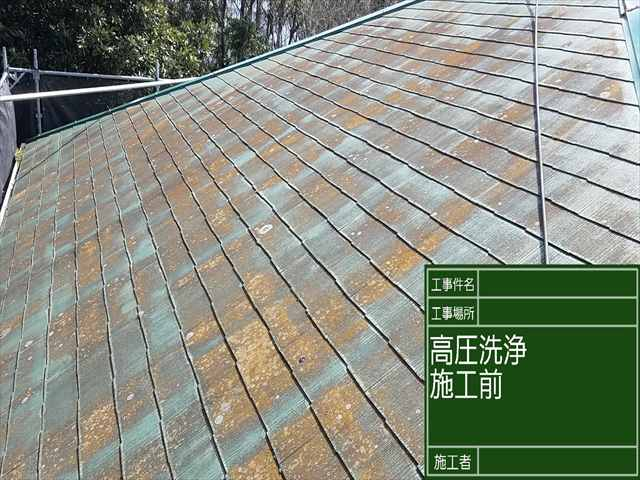 屋根高圧洗浄_0402_M00028 (1)