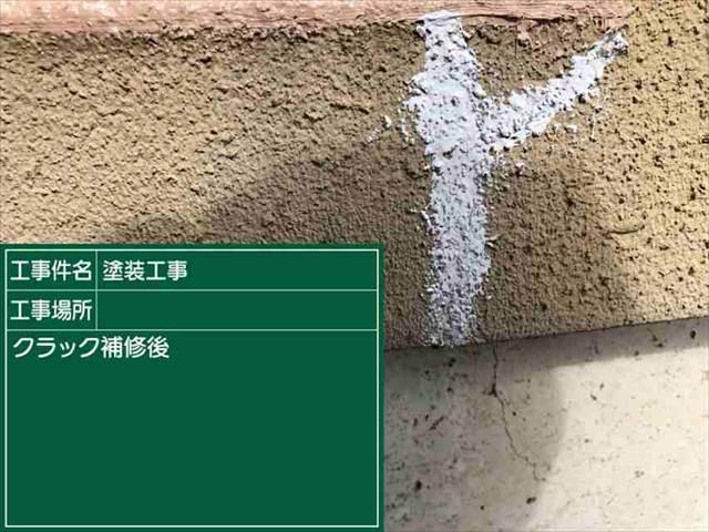 クラック補修_ (4)_M00013