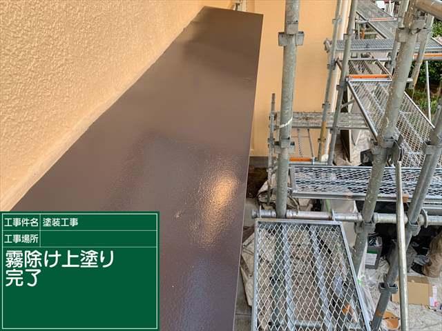霧除け上塗り_0517_M00029 (2)