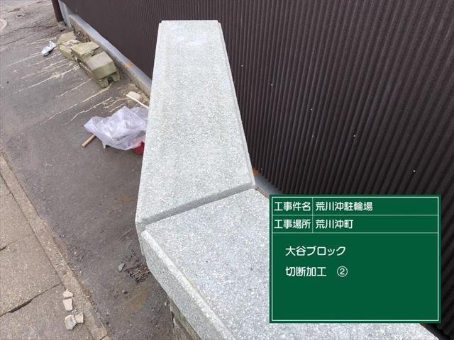 ブロック塀補修_0407_M00022 (2)