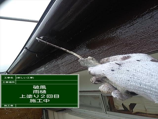 破風樋塗装_0715_M00032 (6)