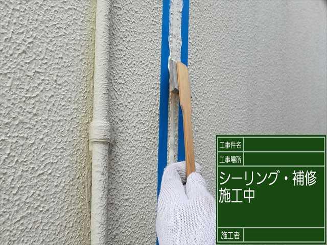 シーリング打ち替え③_0404_M00028 (3)