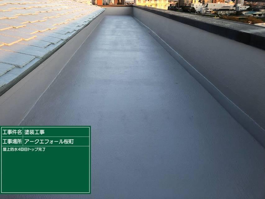 屋根ー防水トップコート完了_M00018