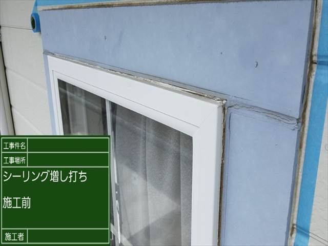 04シーリング_05増し打ち (1)_M00007