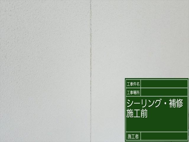 シーリング打ち替え②_0404_M00028 (1)