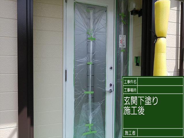 玄関下塗り_0506_M00028 (2)