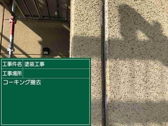 シーリング打ち替え_0撤去_M00013