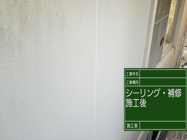 シーリング打ち替え②_0404_M00028 (2)