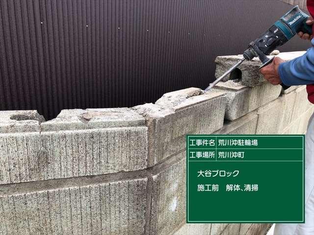 ブロック塀補修_0407_M00022 (5)