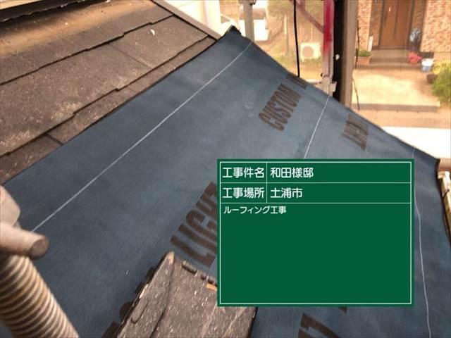 02屋根_01ルーフィングを貼る (1)_M00007