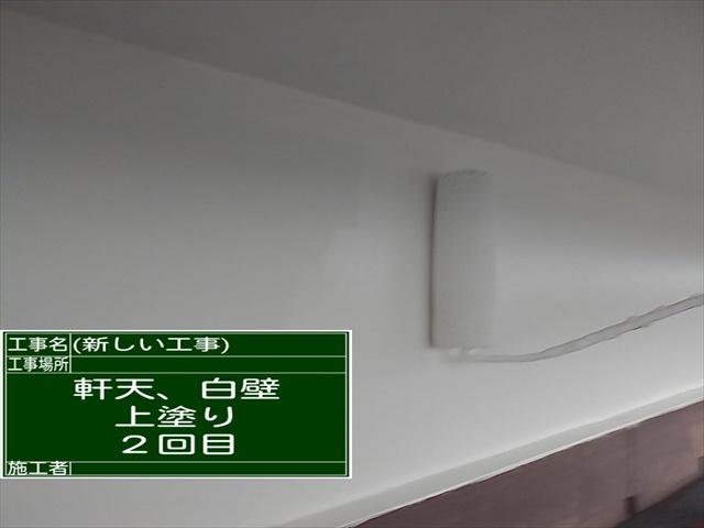 白壁塗装2回め_0123_M00034 (2)