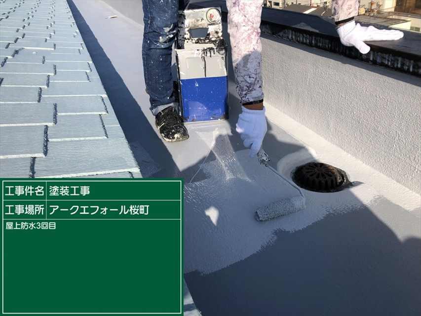 屋根ー防水三回目_M00018