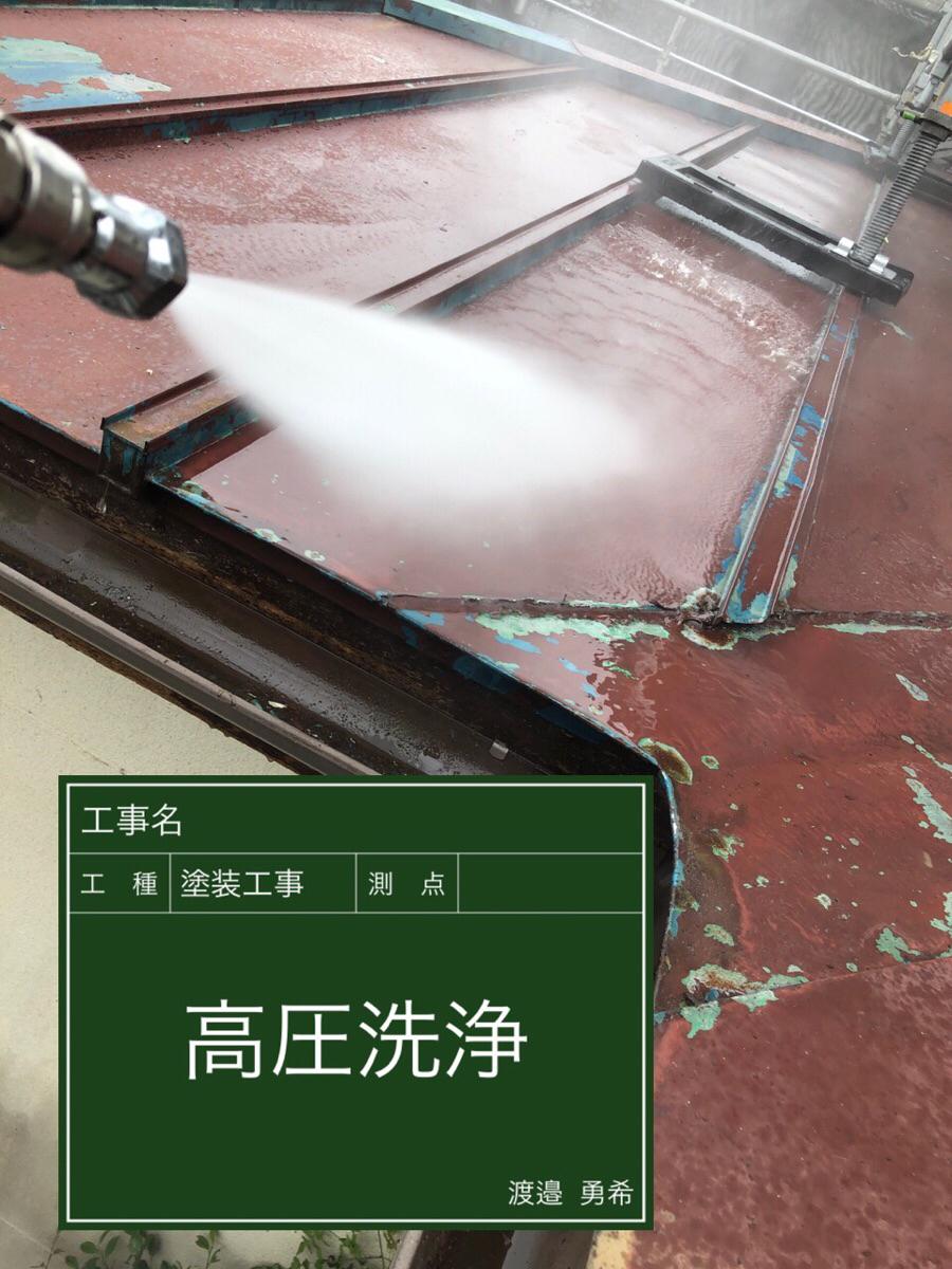 高圧洗浄屋根(3)300011