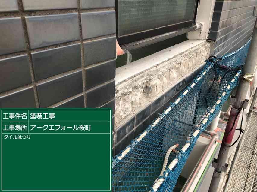 外壁ータイルはつり (2)_M00018