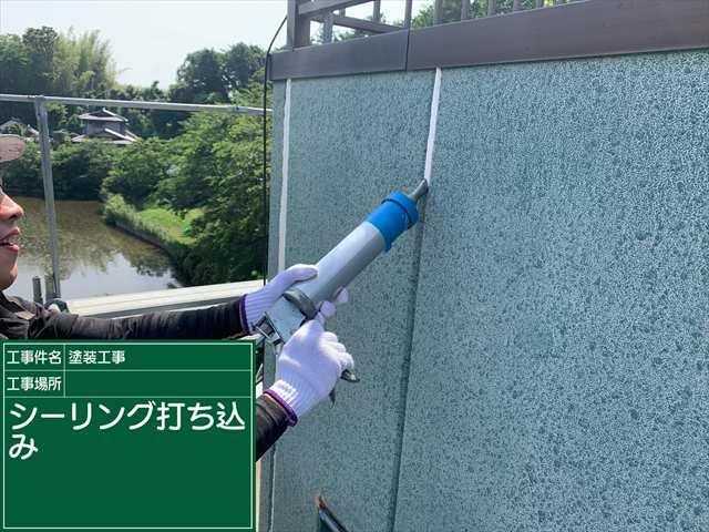 シーリング打ち込み_0605_M00030 (1)