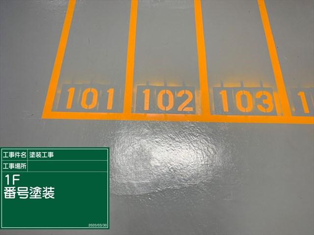 1階番号塗装_0330_M00022 (1)